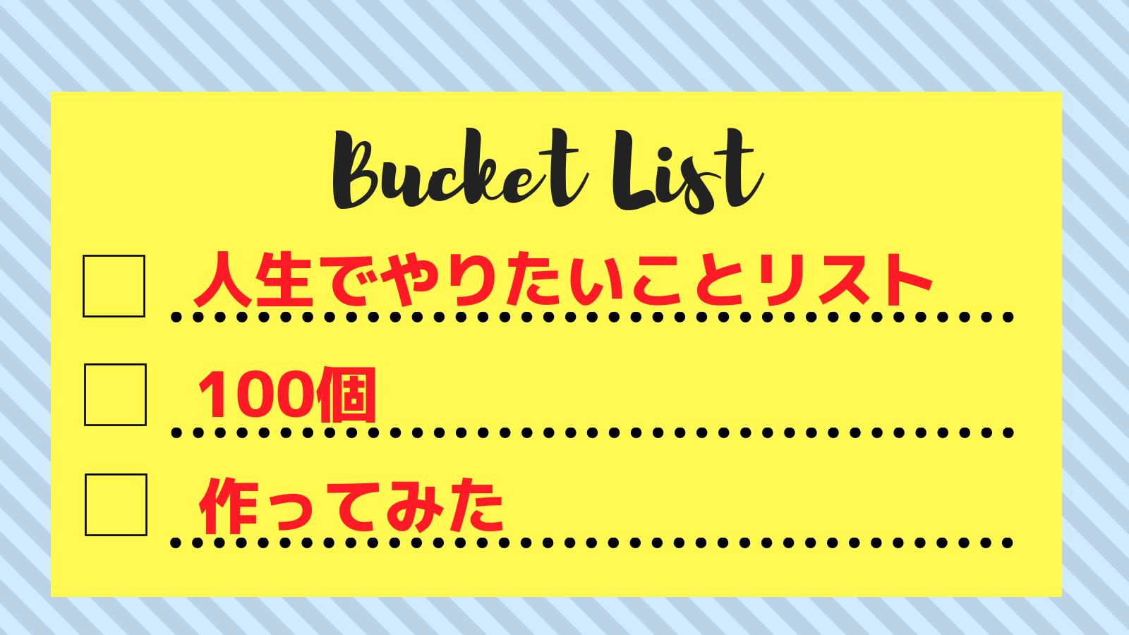 人生でやりたいことリスト bucket list バケットリスト 100個 作って